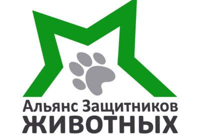 Альянс Защитников Животных